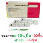 ชุดตรวจมอร์ฟีน,ชุดตรวจฝิ่น,ชุดตรวจเฮโรอีน แบบจุ่ม (Feroza Morphine Strip 100T) 100 ชิ้น เฟโรซา มอร์ฟีน สตริปเป็นชุดตรวจชนิดเร็ว แบบขั้นตอนเดียว สามารถอ่านผลได้ด้วยตาเปล่า ใช้สำหรับตรวจหามอร์ฟีน,ฝิ่น,เฮโรอีน ในปัสสาวะ โดยสามารถ ตรวจพบได้ตั้งแต่ความเข้มข้น
