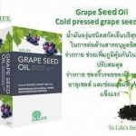 grape seed oil hylife