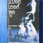 แบล็คเอลค์พูด แปลโดย พจนา จันทรสันติ พิมพ์ครั้งที่สอง ส.ค. 2538