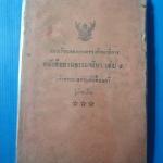 หนังสืออ่านธรรมจริยา เล่ม 5 เจ้าพระยาธรรมศักดิ์มนตรี ผู้เรียบเรียง