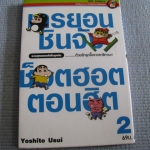 เครยอนชินจัง รวมสุดยอดแก๊กในยุคต้น ....ด้วยรักจุดจึ๊งจากคาซึคาเบะ! เล่ม 2 Yoshito Usui เขียน