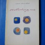 รอยยิ้มแห่งฤดูกาล โดย พจนา จันทรสันติ พิมพ์ครั้งแรก พ.ย.2533