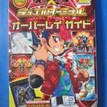 DUEL TERMINAL ฉบับภาษาญี่ปุ่น