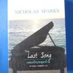 เพลงรักบทสุดท้าย The Last Song by Nicholas Sparks แปลโดย วรางคณา เหมศุกล พิมพ์ครั้งแรก ธ.ค. 2555
