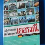 เที่ยวไม่ง้อทัวร์ ตีตั๋วตะลุย เยอรมนี พิมพ์ครั้งที่ 1 2552