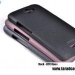 ++ ราคาพิเศษ 300 เท่านั้น ++ เคส HTC One X - Rock Quicksand Hard Case เรียบง่ายสไตล์ Classic ผิวด้าน เนื้อทราย ทำจากวัสดุเนื้อแข็ง คุณภาพดี บางเบา ทนทาน