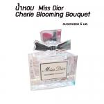 น้ำหอม Miss Dior Cherie Blooming Bouquet ขนาดทดลอง 5 มล. มอบความสดชื่นแบบหวานอมเปรี้ยว ด้วยกลิ่นสดใสกระปรี้ กระเปร่าของผลไม้ซิตรัสจากผลส้ม