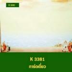 K 3381