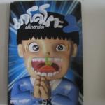 มาโคโตะ เด็กฮาร์ด เล่ม 1 อูเมซุ คาซูโอะ เขียน