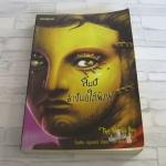 ลัมป์ ราชันย์ใต้พิภพ (The Witch's Boy) ไมเคิล กรูเบอร์ เขียน ซีลาแคนธ์ แปล