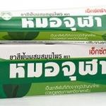 ยาสีฟันหมอจุฬา สูตรดั้งเดิม (100 กรัม)