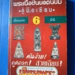 พระเนื้อชินยอดนิยม คู่มือเซียน 6
