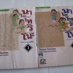 นาโนะโทริโทะกับเทพพันธุ์พิลึก ชุด 2 เล่มจบ Keiko Fukuyama เขียน