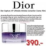 ลด70% Christian Dior Capture XP Ultimate Wrinkle correction creme ขนาดทดลอง 15 ml ผิวธรรมดา-ผสม ขนาดทดลอง