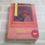โต๊ะโตะจัง เด็กหญิงข้างหน้าต่าง พิมพ์ครั้งที่ 18 คุโรยานางิ เท็ตสึโกะ เขียน ผุสดี นาวาวิจิต แปล (จองแล้วค่ะ)