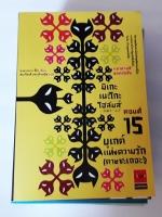 มิเกะเนะโกะ โฮล์มส์ แมวสามสียอดนักสืบ เล่ม 1- 13,15 / อาคากะวา จิโร / สมเกียรติ เชวงกิจวณิช