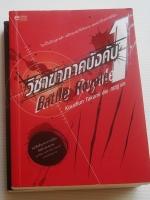วิชาฆ่าภาคบังคับ เล่ม 1-2 Battle Royale Vol. 1-2 / Koushun Takami