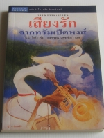 เสียงรักจากทรัมเป็ตหงส์ The Trumpet of The Swan / อี.บี.ไวท์ / งามพรรณ เวชชาชีวะ