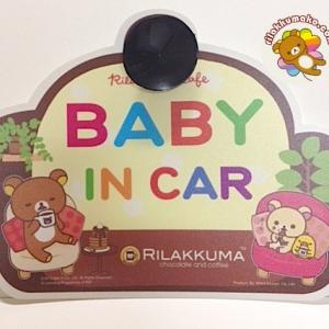 """ป้าย """"Baby in Car"""" ลาย ริลัคคุมะ Rilakkuma มีจุ๊บสำหรับติดกระจก"""