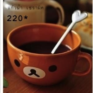 Rilakkuma แก้วกาแฟ เซรามิค