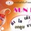อาหารเสริม SUN DOOME ซันดูมี thumbnail 1