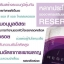 JEUNESSE RESERVE เจอเนสส์ รีเซิร์ฟ thumbnail 9