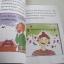 มินี่ ตอน คุณปู่คนใหม่ คริสทีเนอ เนอสลิงเงอร์ เขียน บุษบง โควินท์ แปลจากภาษาเยอรมัน thumbnail 2