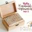 ชุดปั๊มกล่องไม้ แมว กระต่าย Stamp Set Ver.2 thumbnail 1