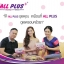 All plus morning and dinner drink ออลพลัสดริ้งค์ thumbnail 4