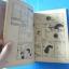 เจ้าหนุ่มกังฟู เล่ม 1,5,6 จำนวน 3 เล่ม มิตรไมตรี thumbnail 11
