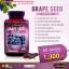 auswelllife grape seed 50000 mg เมล็ดองุ่น เกรพซีด thumbnail 13