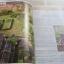 บ้านและสวน GARDEN & FARM Vol. 1 สนุกกับสวนเกษตรอินทรีย์ พิมพ์ครั้งที่ 2 thumbnail 2