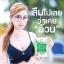 Green Tea Plus กรีนทีพลัส thumbnail 7