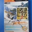 GUNDAM MUSOU 2 เฉลยเกม XBOX360&PS2 thumbnail 1