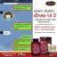 Auswelllife Sheep Placenta Max 50,000 mg รกแกะ thumbnail 21
