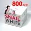 (ส่งฟรี)SNAIL WHITE 50 กรัม ครีมหอยขาวอันโด่งดังเจ้าของคอนเซ็ป ตบแล้วใสใช้แล้วตึง~ตะลึงตึงตึง!! เซเลบแห่ใช้ thumbnail 3
