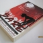 ชีวิตเปลือยเปล่า สาวนักเต้น (Bare The naked truth about stripping) Elisabeth Eaves เขียน นุจรี เอ็น.วารี แปล thumbnail 2