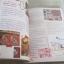 โตเกียวมิยาเงะ ของฝากจากโตเกียว พิมพ์ครั้งที่ 2 โดย พลอย มัลลิกะมาส thumbnail 6
