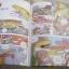 ตะลุยเกาะไดโนเสาร์อลเวง Kim Yeon Seung เรื่องและภาพ พัชรางสุ์ ทองประเสริฐ แปล thumbnail 2