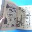 DRAGON BALL Z ชุด 5 เล่ม 1 และชุด 1 เล่ม 1 ขายรวม 2 เล่ม thumbnail 9