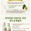Skinfood Premium Avocado Rich Toner thumbnail 2
