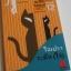 มิเกะเนะโกะ โฮล์มส์ แมวสามสียอดนักสืบ ตอนที่ 12 ตอนโอเปราระทึกใจ / อาคากะวา จิโร / สมเกียรติ เชวงกิจวณิช thumbnail 1