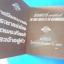สามมหาราช ฉบับพิเศษ ในหลวงพระชนมายุครบ 60 พรรษา thumbnail 7