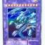 Yu-Gi-Oh Blue-Eyes Ultimate Dragon บลูอายส์ อัลติเมทดราก้อน thumbnail 1