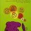 หางของเบอร์นา / กุนจิ นานาเอะ / ปาริชาติ ฉิมคล้าย [พ.1] thumbnail 1
