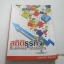 สถิติธุรกิจ (Business Statistics) กิตติศักดิ์ จังพานิช เขียน thumbnail 1