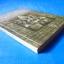 อธิบายแนวคิดปรัชญาการเมืองฝรั่ง โดย ส.ศิวรักษ์ พิมพ์ครั้งแรก เม.ย. 2520 thumbnail 2