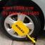 ล็อคล้อรถยนต์ ล็อคล้อกันขโมย SOLEX รุ่น U thumbnail 10