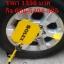 ล็อคล้อรถยนต์ ล็อคล้อกันขโมย SOLEX รุ่น U thumbnail 9