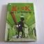 H.A.C.K เจาะระบบ ไขรหัสมรณะ เล่ม 2 พิมพ์ครั้งที่ 3 EniGma เขียน thumbnail 1